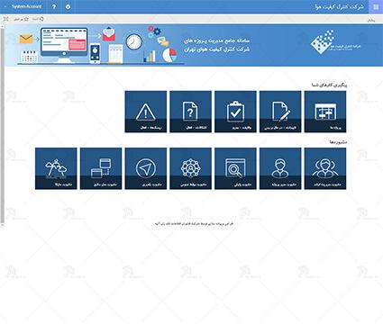 سامانه جامع مدیریت پروژه های شرکت کنترل کیفیت هوای تهران