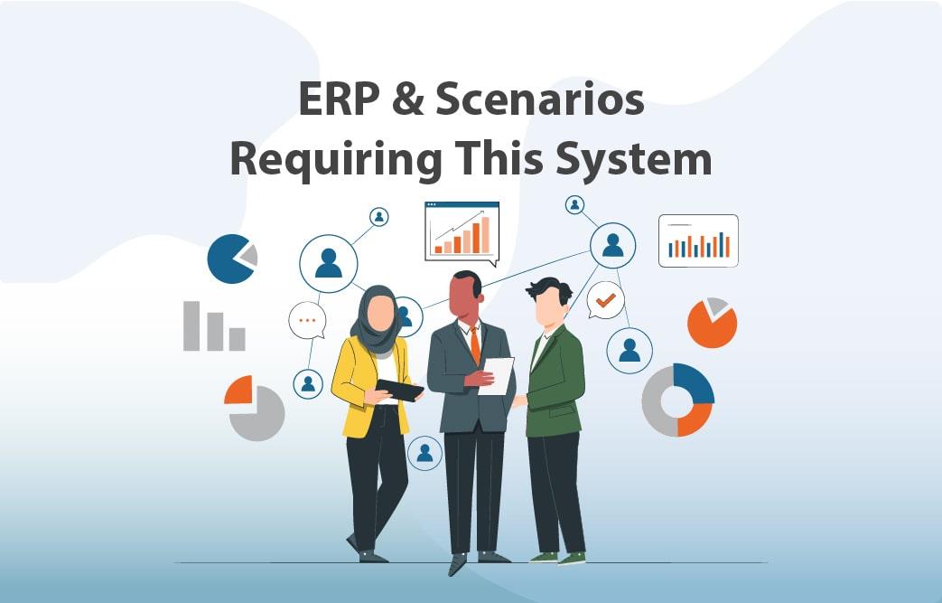 سناریوهایی که به ERP نیاز دارند